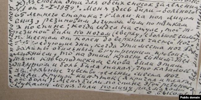 Письмо Мейерхольда Молотову
