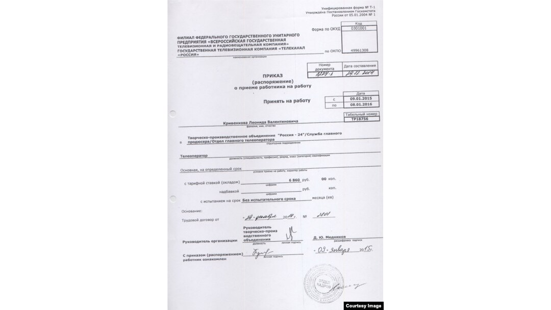Приказ о приеме на работу Леонида Кривенкова