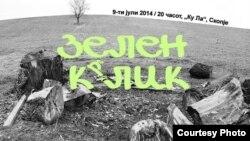"""Плакат за групната изложба насловена """"Зелен клик"""" на група уметници – пријатели на единственото улично списание во Македонија """"Лице в лице""""."""