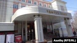 Удмурт республикасының дәүләт милли театры бинасы