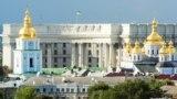 Будівля МЗС України і Михайлівський Золотоверхий монастир у Києві