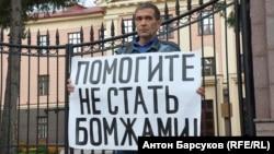Пикет против выселения военных пенсионеров в Новосибирске