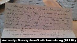 Лист Миколи Карпюка із грозненського СІЗО