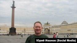 Юрий Иванов. Фото со страницы Иванова в Facebook. Используется с его разрешения.