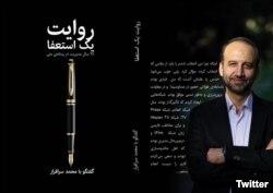 طرح جلد کتاب «روایت یک استعفا»