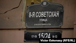 Russia - St. Petersburg street name