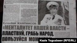 Газеттегі дау тудырған тақырып. 29 қаңтар 2014 жыл.