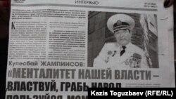 Фрагмент газеты с интервью с Купесбаем Жанпиисовым, из-за публикации которого собеседник газеты «Саясат алаңы» подал в суд.