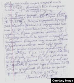 Кашаповның адвокатка биргән белдерүе