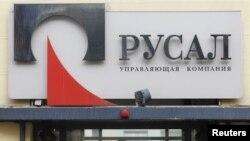 Një nga zyrat e kompanisë RUSAL