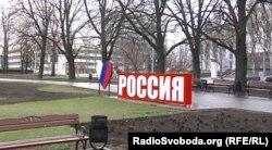 Російська символіка на вулицях окупованого Донецька