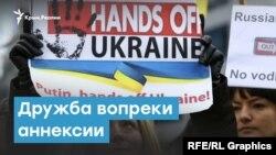 Дружба вопреки аннексии Крыма? | Крымский вечер