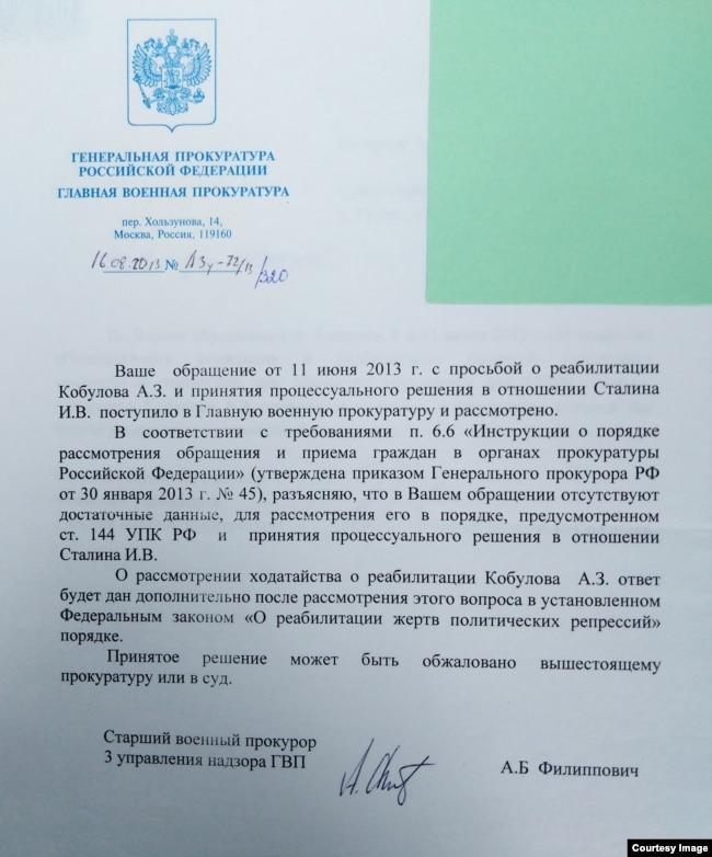 Письмо главной военной прокуратуры от 16 августа 2013 года
