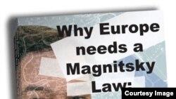 """Книга """"Почему Европе нужен """"закон Магнитского"""" и должен ли Евросоюз пойти вслед за США?"""""""