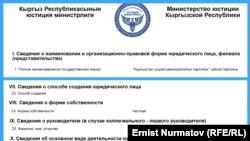 Скриншот с сайта Минюста Кыргызстана.