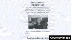 Листовка, которую Владимир Углев обнаружил на двери лаборатории по месту своей работы утром 14 февраля
