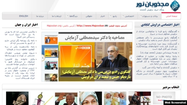 The Majzooban-e Noor homepage