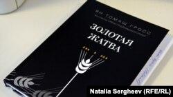 Cartea lansată la Chişinău
