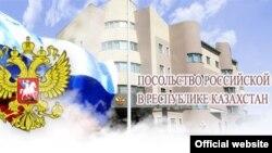 Ресей елшілігі сайты. (Көрнекі сурет)