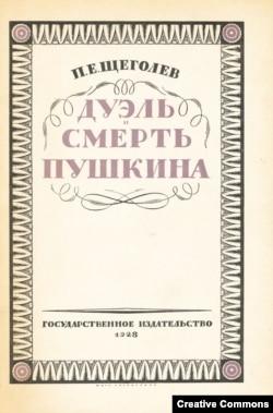 Обложка третьего издания. 1928