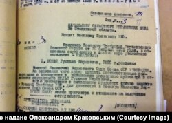 Документ про розстріл Густава Шольца