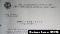Постановлението, с което Апелативната спецпрокуратура потвърждава отказа на първата инстанция да образува разследване по сигнала на БОЕЦ