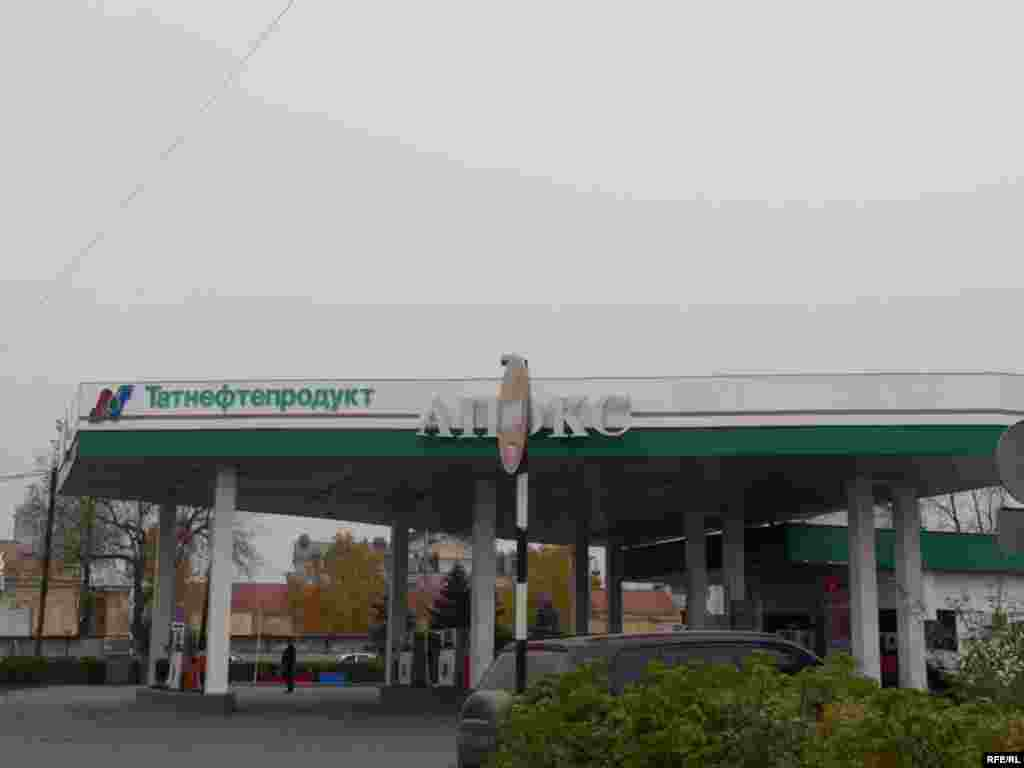 Бензин салу урыны Фукс йортына каршы урнашкан