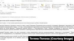 Лист, відправлений з пошти Мірзаханяна