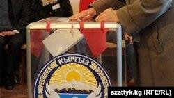 Выборы в Кыргызстане. Иллюстрация.