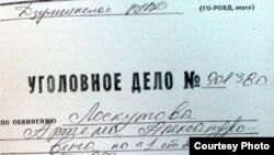 С точки зрения суда, в уголовном деле Лоскутова поставлена точка. Но сам Лоскутов не торопится ее ставить.