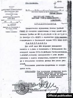Наказ про розстріл, 16 жовтня 1937 року. Документ Санкт-Петербурзького Меморіалу, опублікований Йоффе