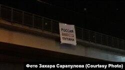 Баннер на мосту в Иркутске