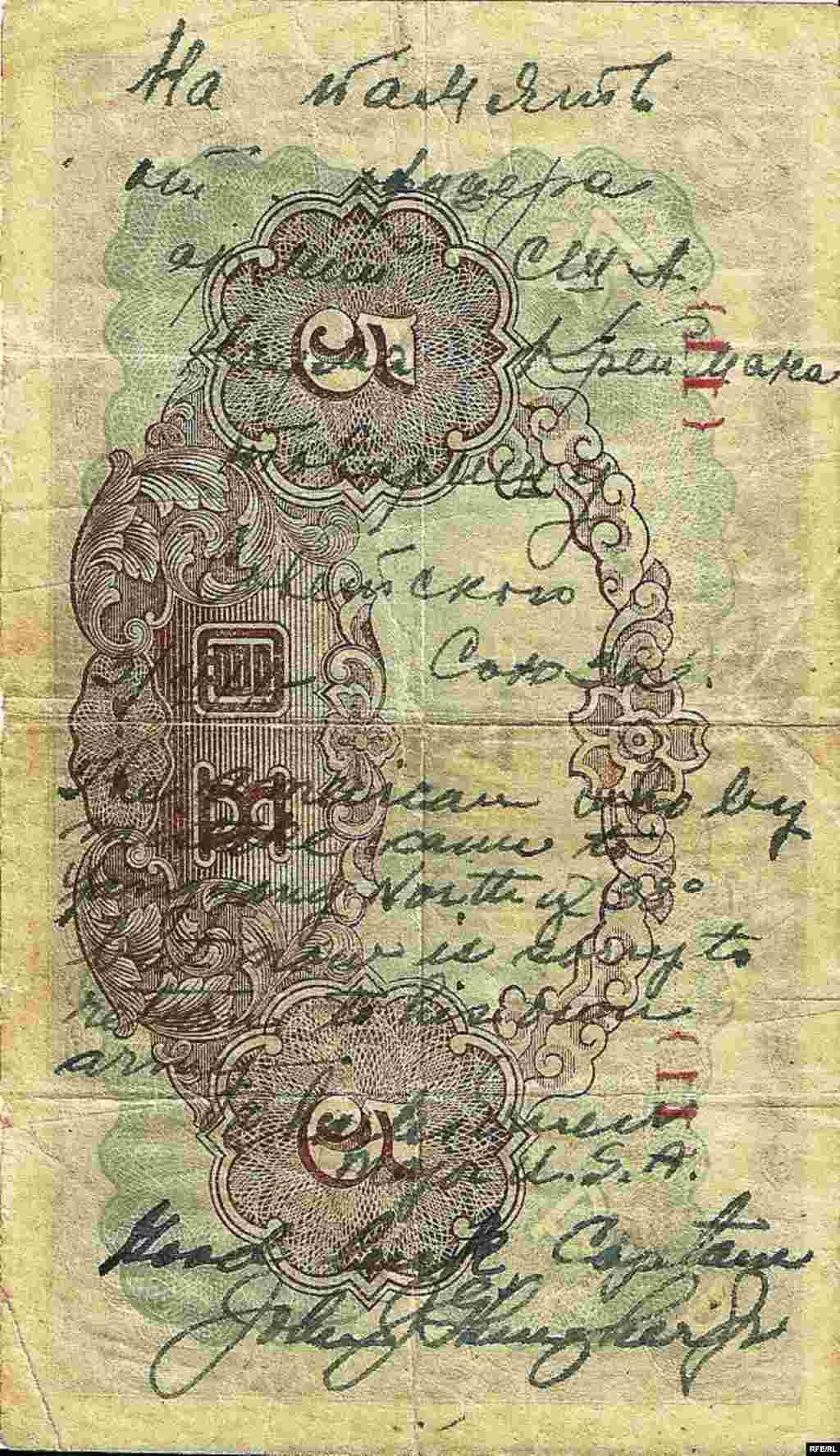 Корейская банкнота с автографами американцев. Обратная сторона.