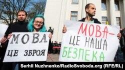 Пікет біля Верховної Ради України на захист української мови. Київ, 25 квітня 2019 року