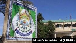 مقر نقابة المعلمين في كربلاء