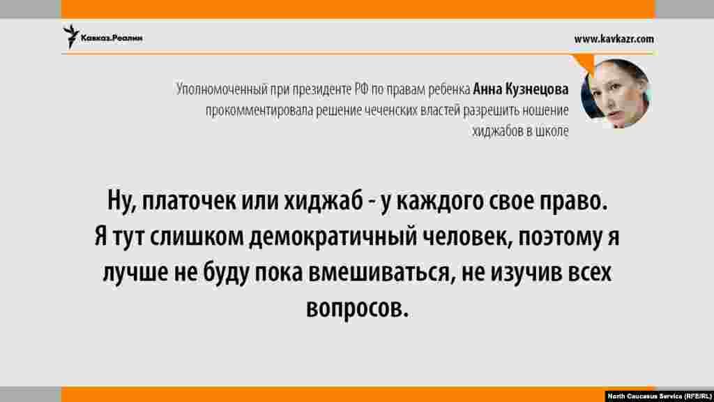 21.04.2017 //Уполномоченный при президенте РФ по правам ребенка Анна Кузнецова прокомментировала решение чеченских властей разрешить ношение хиджабов в школе.