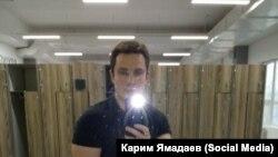 Ямадаев Карим