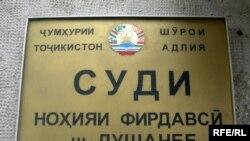 Додгоҳи ноҳияи Фирдавсии шаҳри Душанбе