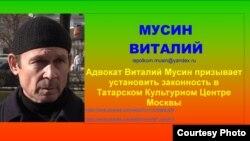 Виталий Мусин