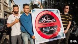 اعتراض به اکران فیلم «رستاخیز» در شهر مشهد