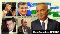 Каримовдун мураскери катары аталгандар: Гүлнара Каримова, азыркы премьер Шавкат Мирзоев, 1-вице Рустам Азимов жана бозгундагы өзбек оппозиция лидери Мухаммед Салих.
