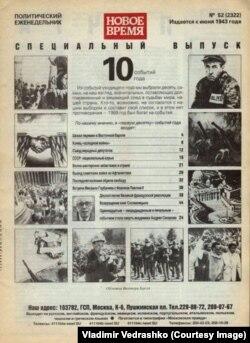 """Оглавление журнала """"Новое время"""", №52, декабрь 1989"""