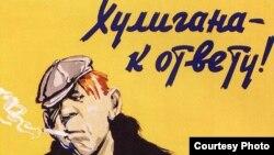 Фрагмент репродукции советского плаката