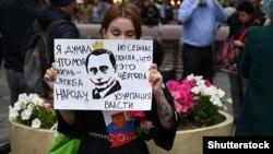 Пикет против обнуления сроков Владимира Путина