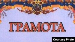 Ученик серовской школы №22 - о почетных грамотах с украинской символикой