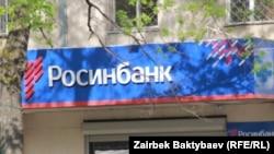 """Один из филиалов """"Росинбанка"""" в Бишкеке."""