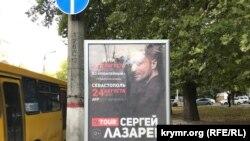 Афиша гастролей российского певца Сергея Лазарева в Крыму