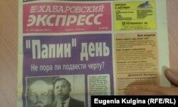 """Номер газеты """"Хабаровский экспресс"""""""