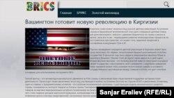 BRICS уюмуна таандык экени айтылган сайтта чыккан макала