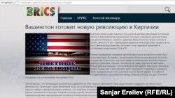 Скриншот сайта bricsglobal.ru